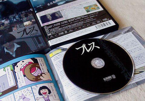 映画プレスのDVDが発売します
