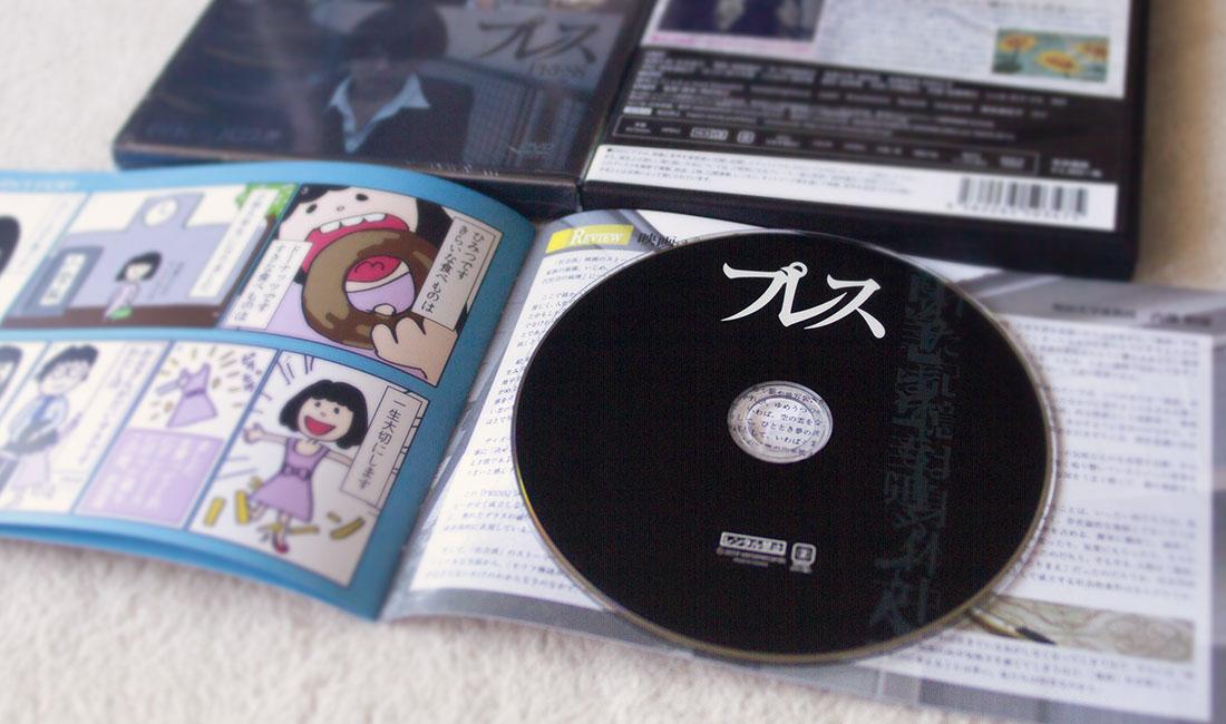 DVDプレス